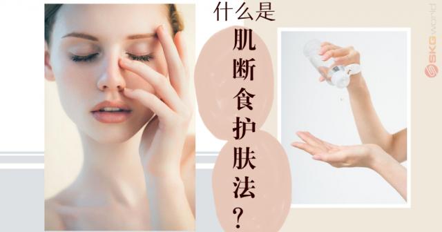 什么是肌断食护肤法?