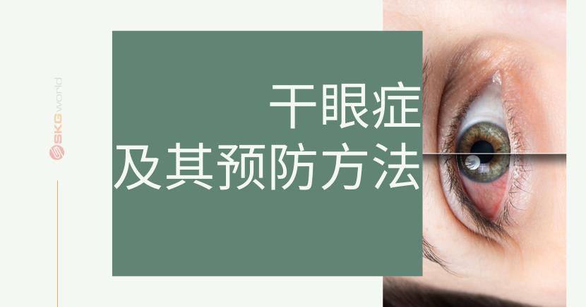 干眼症-及其预防方法.png