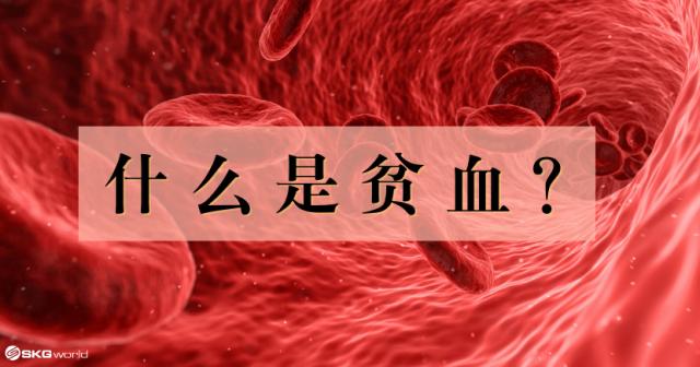 什么是贫血 ?