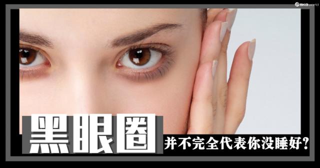 黑眼圈并不完全代表你没睡好?