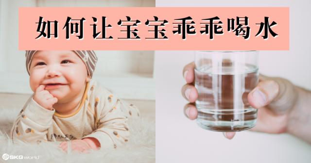 如何让宝宝乖乖喝水