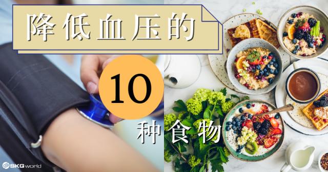 降低血压的10种食物