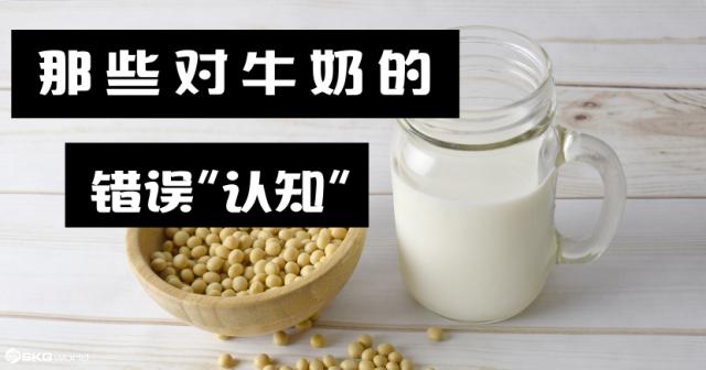 """那些对牛奶的错误""""认知"""""""