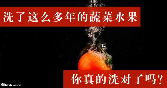 洗了这么多年的蔬菜水果,你真的洗对了吗?