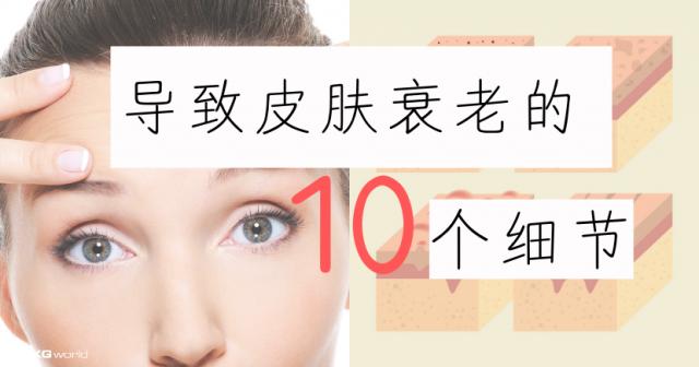 导致皮肤衰老的10个细节