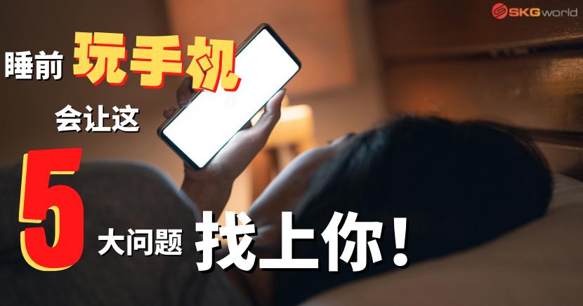 AV_睡前玩手机会让这5大问题找上你.png