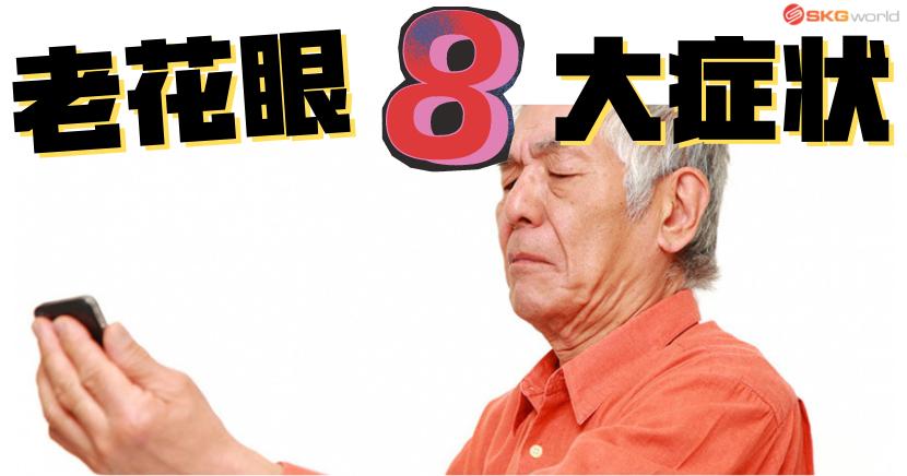 AV_老花眼8大症状.png